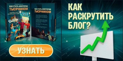 blogstarter.ru / Заработок на блоге