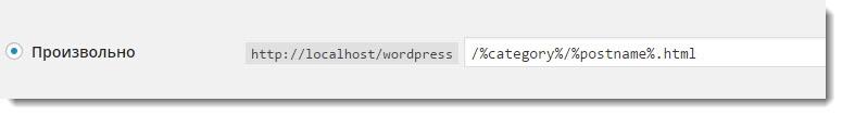 nastroiki-wordpress12