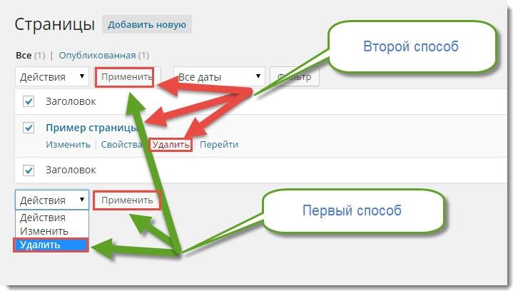 nastroiki-wordpress3