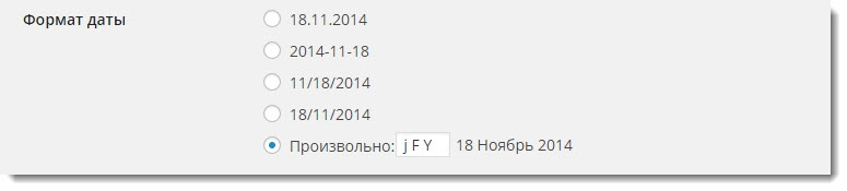 nastroiki-wordpress5.1