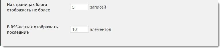 nastroiki-wordpress7