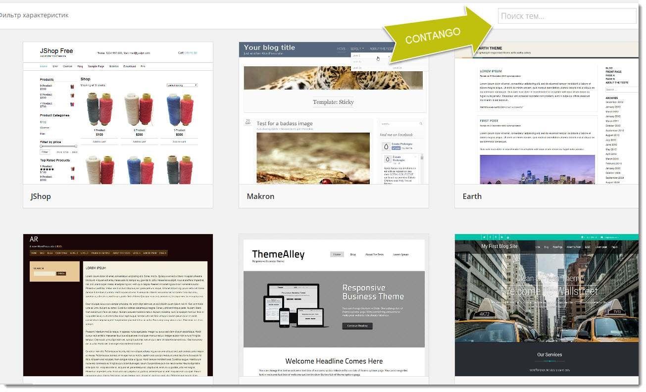 Как установить шаблон на WordPress. Где можно взять шаблон WordPress. Какие шаблоны бывают.