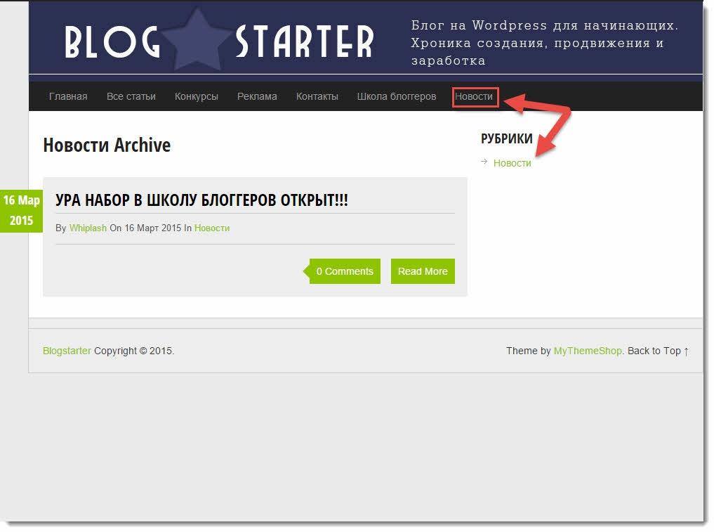 blogstarter.ru / Как добавить меню WordPress