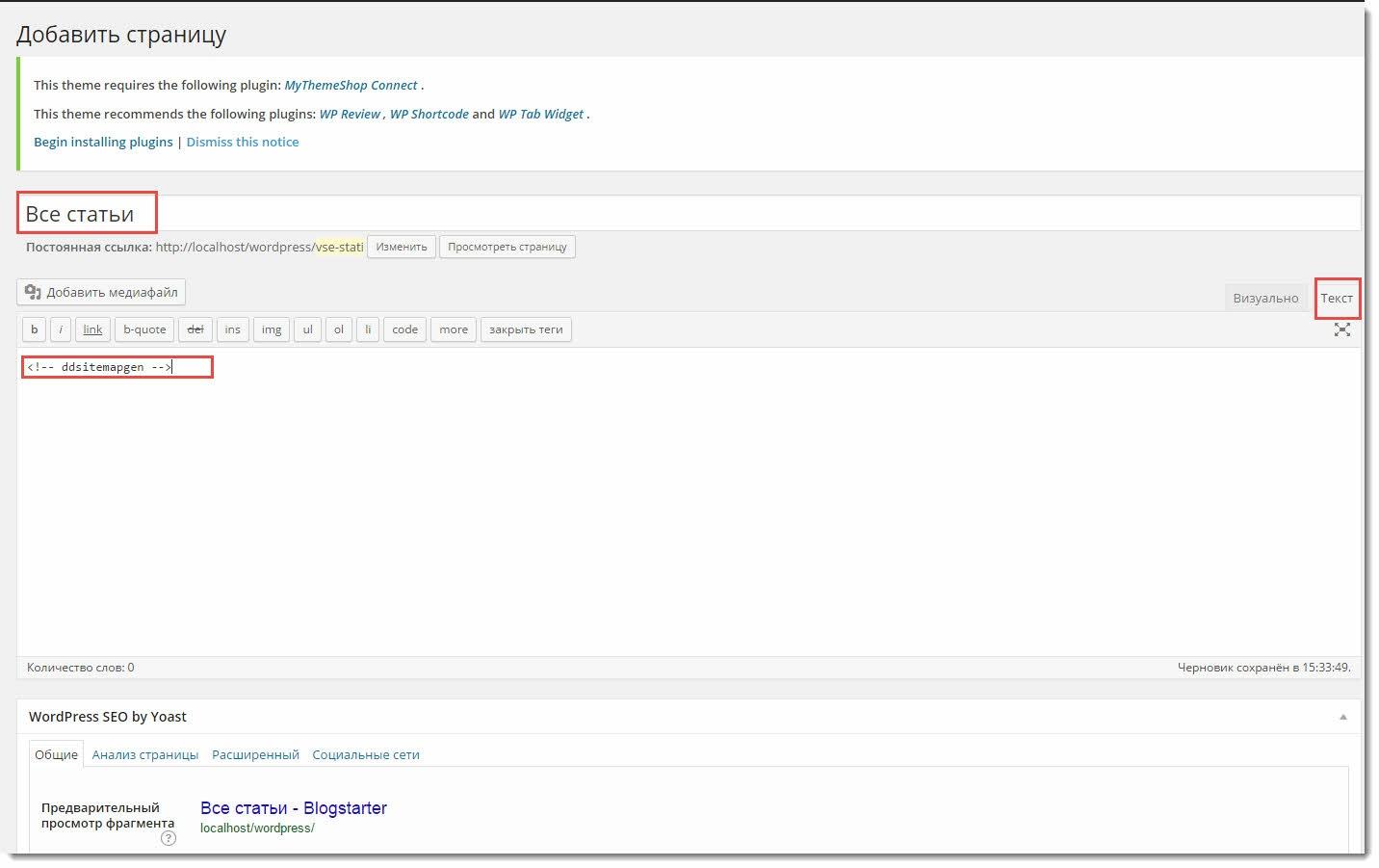Как создать страницу WordPress