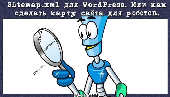 blogstarter.ru /Sitemap WordPress XML