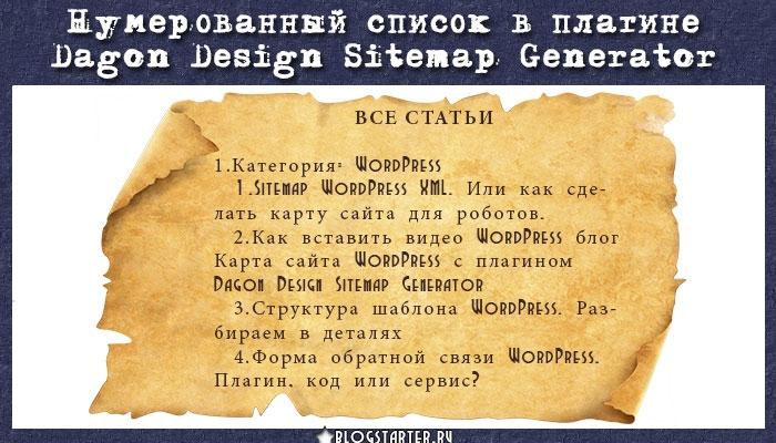 blogstarter.ru /dagon design sitemap generator