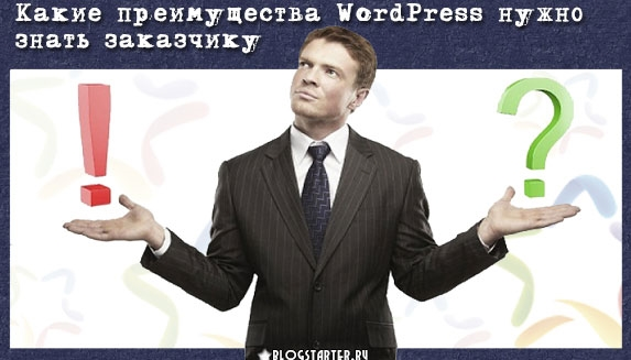 preimushestva-wordpress