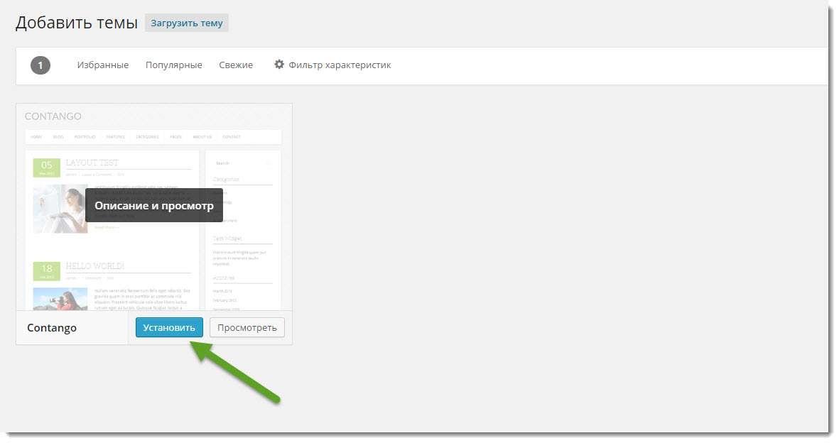 https://blogstarter.ru / Как установить шаблон на WordPress