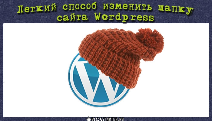 Изменить шапку сайта Wordpress