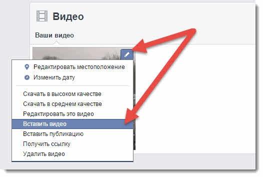 blogstarter.ru /Как вставить видео WordPress